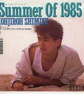 【80年代のアイドルたち】俳優と歌手 男性編 (^^♪ 当時の俳優と歌手を同時になさってた男性アイドルのお好きだった楽曲を教えてください。 私的には 「サマー・オブ・1985」 清水宏次朗さん https://www.youtube.com/watch?v=xCCcZ1rNZC4
