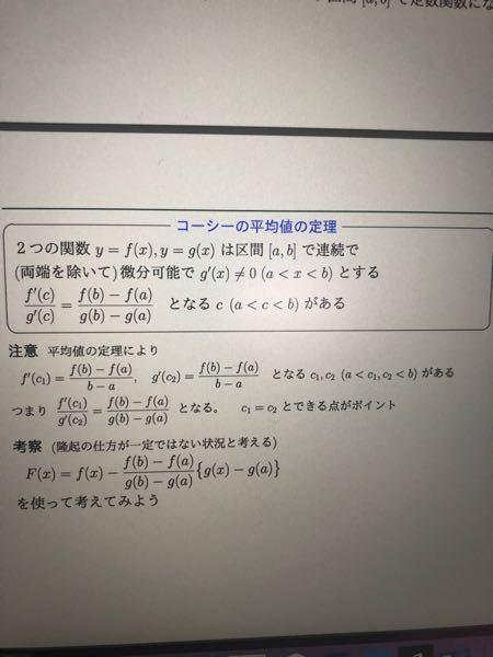 コーシーの平均値の定理に関して質問です。画像の、平均値の定理によりf´(c1)=…、g´(c2)=…となるc1c2がある。と言うところはわかるんですが、その後分数の形にしてc1=c2と出来る点があるというのは何故ですか?
