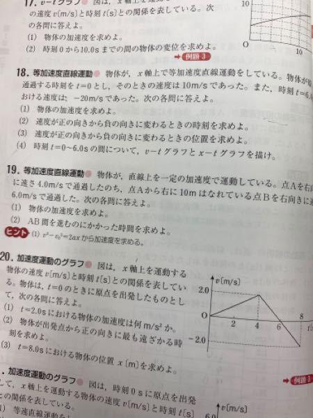 物理基礎です。18番のもんだいでこれは等加速度直線運動で徐々に遅くなる運動だと思います。 この問題では物体が少し登って降る坂のことをいっているのでしょうか。(変位や速度がマイナスになっていくことからそう考えました)それとも平面上ですか?私は前者だと思うのですが、問題文にはx軸上で、と書いてあり、ということは平面上なのかな、とも思います。