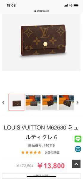 shoppyというサイトに売っているこちらのキーケースは新品で本物なのでしょうか? 公式だと30800円なので不安です。 また本物のルイヴィトンの箱に入って届くのでしょうか? 友達にプレゼントし...