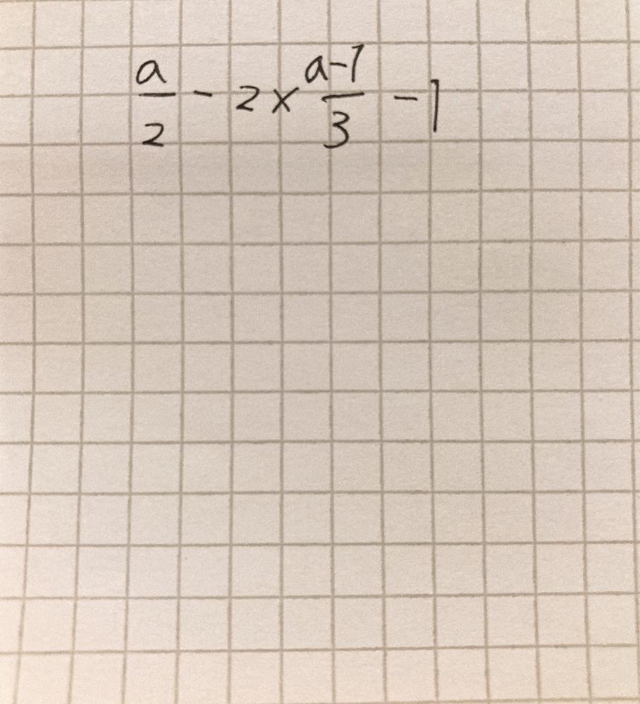 この計算を教えて欲しいです! 答えは6分の-a+2なんですけど どうしても6分の-a-2 になってしまいます… 母に聞きましたがイマイチ理解できずなのでお願いします笑