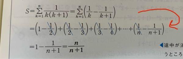 高校数学の∑の計算についての質問です。 赤い矢印の所はどうやっているのでしょうか? ∑1/kは、∑kを逆数にすれば良いのですか? あまり理解していないので、教えて頂きたいです。 よろしくお願いします。
