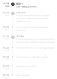 SHEINで届いている方に質問です。  追跡が配達中になったらあと何日くらいで届きますか( ; ; ) ちなみに普通郵便です。