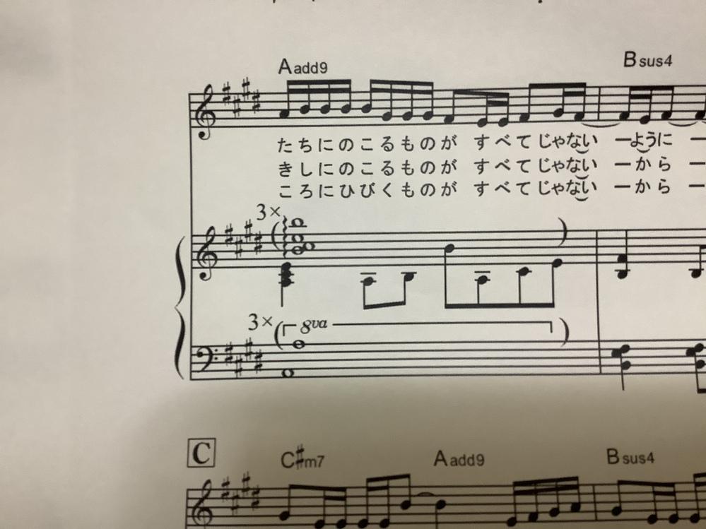 花に亡霊のピアノの伴奏をするため楽譜を買ったのですが、 この部分はどのように弾けば良いのでしょうか…3× みたいなのは何を表しているのですか?