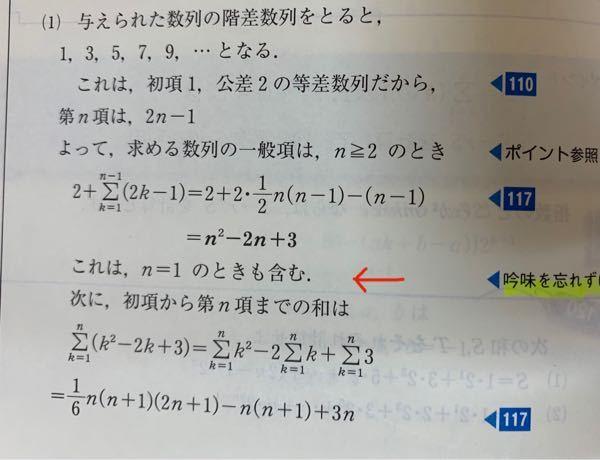 高校数学についてです。 この吟味はどうやるのですか?