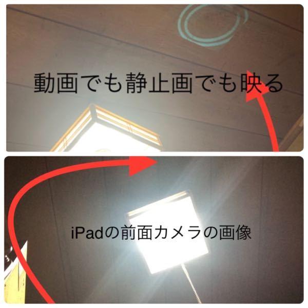 どうしてこの様に電球が反射した様に映るのか教えてください。上はiPhoneSE2世代で撮影しました。下はiPadの前面カメラの映像です。どちらも同じ蛍光灯を写しています。他の部屋のものはこうはならないので、不思議 で仕方ありません。詳しい人教えてください