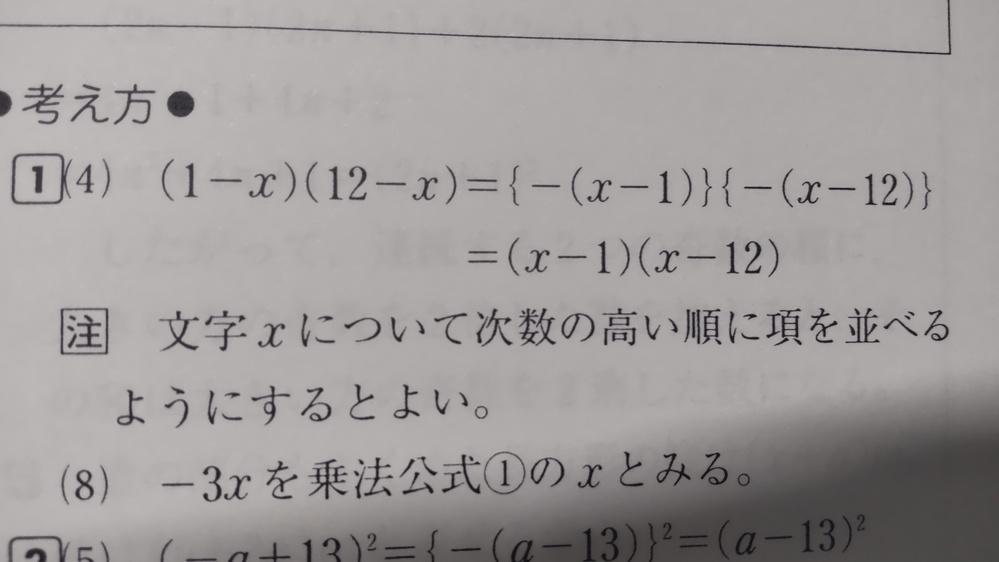 (4)の展開の問題なんですけどどうして {-(x-1)}{-(x-12)}=(x-1)(x-12)になるのか教えてください! また、この理論だと (a-x)(b-x)=(x-a)(x-b)ということですか?