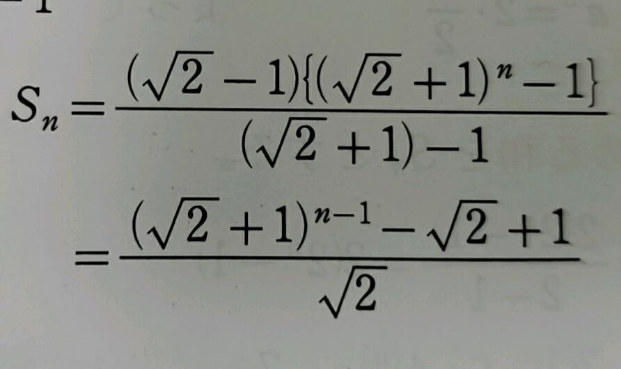 指数の計算について。 問題は数B 数列です。 (√2+1)^n-1になるのはなぜですか?