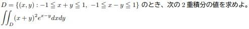 数学の二重積分です。 添付画像のような問題が、解けそうで解けないです。どんな感じでやるんでしょうか?