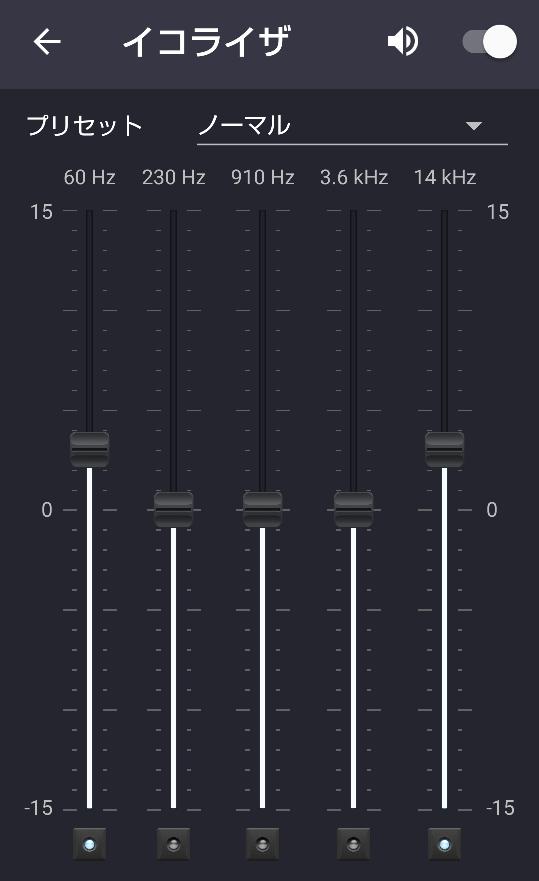 重低音重視の設定にしたいです、このイコライザではどの数値をどれくらい触れば良いですか?