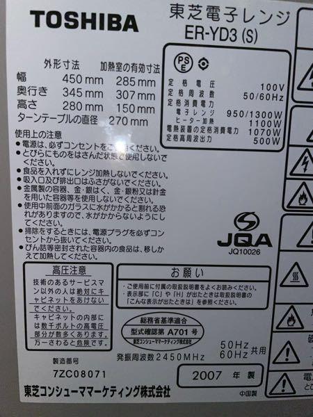 この電子レンジのワット数はいくらですか?冷凍食品などで500Wの場合、600Wの場合のようなW数が知りたいです