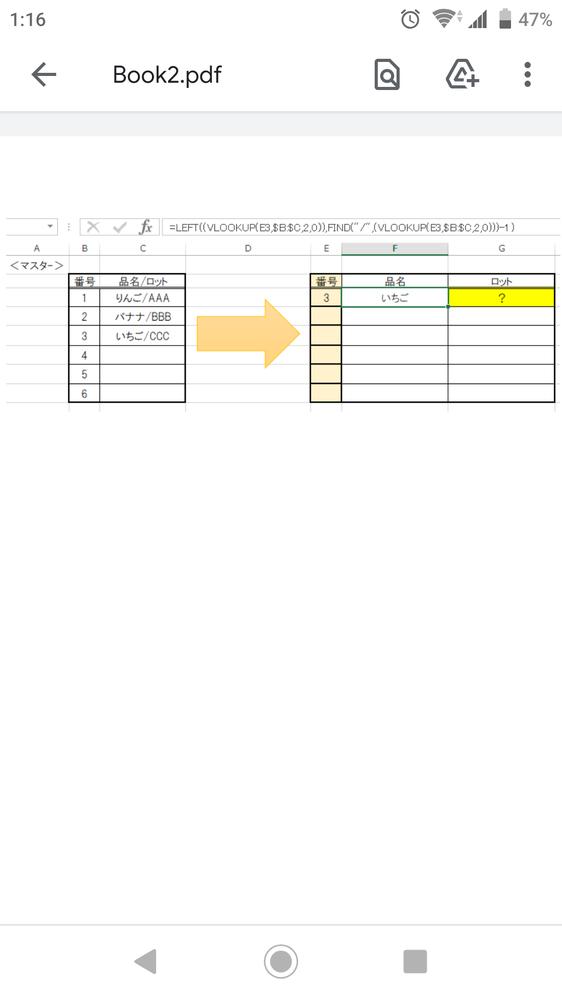 Excelについて質問です。 お世話になっております。 品名とロットが同一セルに入力されており(画像のマスター参照)、VLOOKUPで番号を入力するとそれら該当するものが分割されて表示されるようにしたいです。(品名とロットの文字数は不規則) 品名の方はleft関数で抽出できる様になったのですが、ロットの抽出が上手くいきません。 今の所、RIGHTとLEN-FINDにVLOOKUPの組み合わせとかと思い、試行錯誤しておりますが、表示できず…。 これら関数を組み合わせて、/以降のロット(C列)を番号入力(E列)で表示する事は可能でしょうか? もしくは、それ以外の関数組み合わせをご存知でしたらご教授頂きたいです。 よろしくお願い致します。
