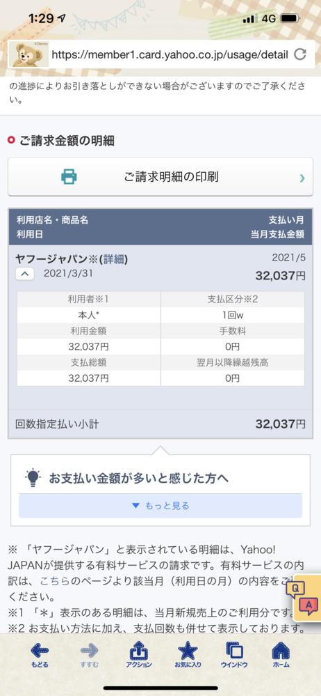ヤフオクでニンテンドースイッチを35000円売りました Yahooカード明細をみるとか32000円の引き落としがあるみたいです。 これはどういう意味なんでしょうか? Yahooオクで売った もの...