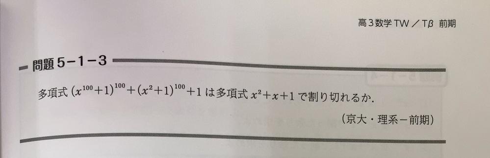 [03 京都大] 多項式(x^100+1)^100+(x^2+1)^100+1は多項式x^2+x+1で割り切れるか。