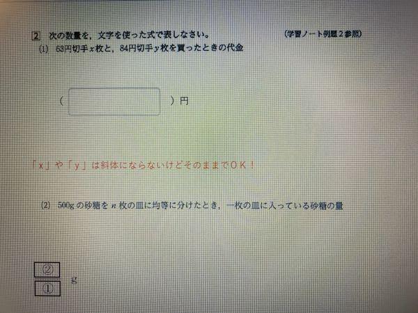 ⑴と⑵の答え教えてください。