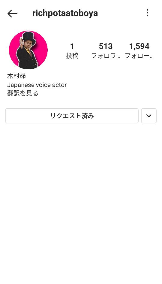 声優の木村昴さんにDMを送ったらこのアカウントからフォロリクが来ました。 このアカウントは木村さんの本人ですか?それともなりすましですか?