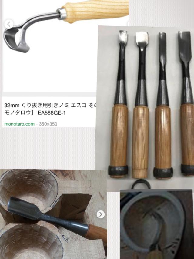 ククサ(木製マグカップ)を作っています。 彫刻刀とモーラナイフでなんとかおおまかな形になってきました。が、底の深さがガタガタです。道具を一つだけ買おうと思っていますが、もしひとつだけ買うならどのツールがお勧めですか? 参照画像の左側上のようなくり抜きノミか、 右上画像の左から3.四本目のような握り手までかまぼこ状のようなノミか、左下画像のようなスコップ状のようなものか、右下画像のようなフック型ナイフか、 あと、かつらはあるほうがよいのかないほうが掘りやすいのか? カップは、高さ7cmで深さ5cmまで掘りました。そこの角をなめらかなカーブにしたいのと底を平らにしたいです。