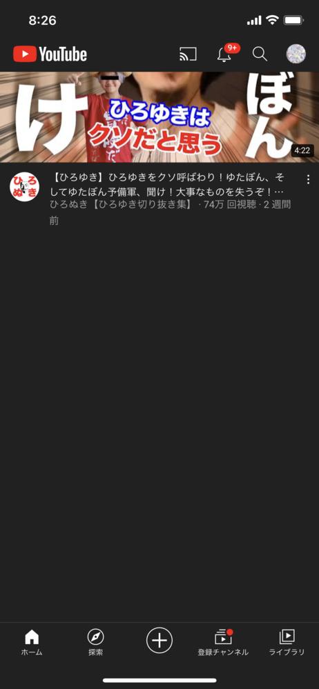 iPhone12でYouTubeのホームに表示される動画が下に行くとすぐ真っ黒くなって表示され無くなったんですけど、解決方法が知りたいです