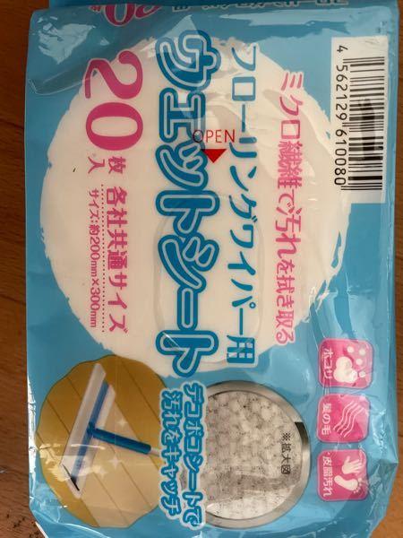 これはそこらへんのコーナンで買ったんですが、クロスバイクの車体を拭くのに使えますか?