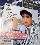 【80年代のイメージソング】で思い出深い一曲を提供して下さい。 「星屑のエンジェル」 中山秀征さん https://www.youtube.com/watch?v=Q0Wp-uGhRrQ 星屑のエンジェルは(1987年1月21日)フジサンケイグループ主催「国際スポーツフェア'87」のイメージソングに起用された。