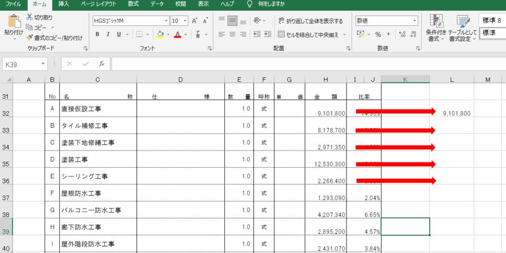 """エクセルのコードについて質問です。(画像参照) セルH列の数値をワンクリックでL列に表記したく 調べたところ、H32(数値)→L32(表示)は以下のコードで 何とかなります。 Private Sub Worksheet_SelectionChange(ByVal Target As Excel.Range) If Application.Intersect(ActiveCell, Range(""""h32"""")) Is Nothing Then Exit Sub Range(""""l32"""").Value = ActiveCell.Value End Sub H33→L33 H34→L34 H35→L35 H36→L36 ↑このような、一対の表記を可能にするためのコードを どなたかご教示ください。"""