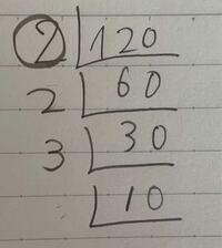 素因数分解のやり方がわかりません。 例えば、最初の数の120は、3でも割り切れますよね? 何故、2を使うのですか? 素因数分解のルールなどがあれば教えてください。
