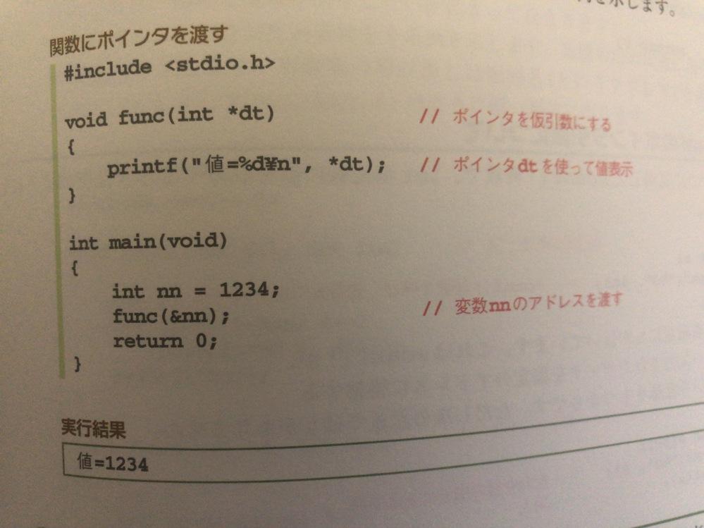 次のプログラムを関数の中で変数*dtの元の値を表示させた後に別の値を代入しmain文の中でその値を表示したいのですがどうなるか教えてください!