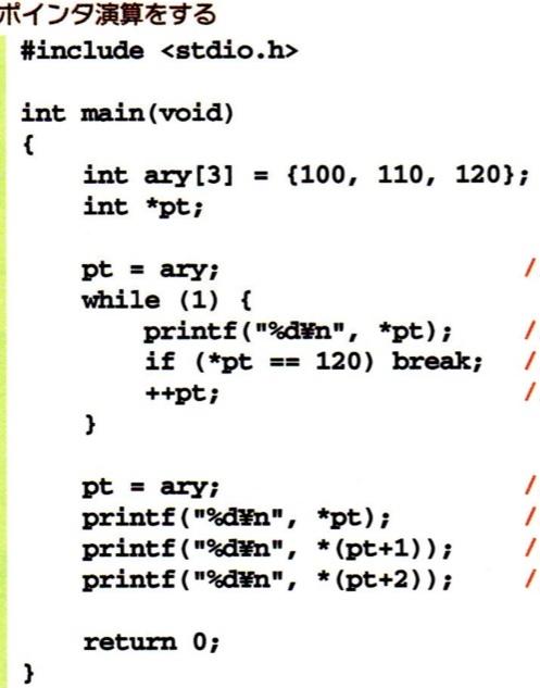 図のプログラムに2つ目のprintf以降の部分をfor文による繰り返し文に書き換えたい場合どうなるか教えて欲しいです、 またfor文で順次値を表示する際にポインタの加減算を用いてもらいたいです。