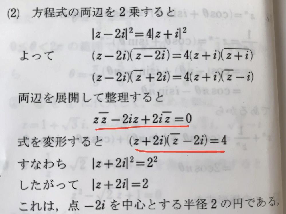 複素数についての質問です。 赤線の所でなぜ右辺が4になるのですか? 2i×(-2i)は4なので移行して-4になると思うのですが
