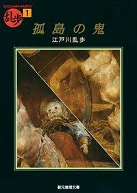 江戸川乱歩の作品で 好きなものは何ですか??