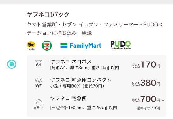 マザーボード発送はA4 380円でいけますか?