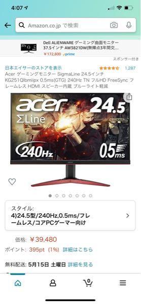 バイトしてpc買おうと思ってるんですけどまだなくて、今ps4使ってるんですけど先にモニター買おうかなと思ってます。どうせpc買うから240hzのモニター買ってps4に接続しようと思ってるんですけどできますか??(も ちろんps4なので60fpsまでは分かってます)↓このモニター買おうと思ってます。