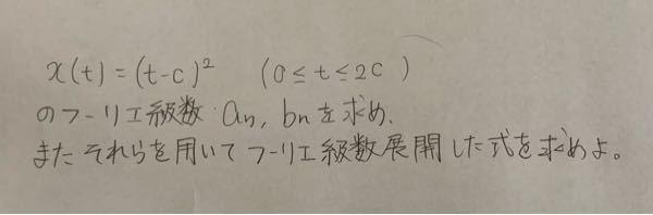 大学数学、フーリエ変換の問題です。 写真の問題が解けないのですが、どなたか解答を教えていただきたいです。