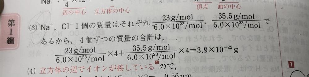 この問題の3番の式がなぜ23/6.0×10の23乗になるのか教えていただきたいです。自分の考えだと質量はモル質量×アボカドロ定数だと思ったのですが。 。