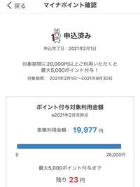 楽天カードで2月に29390円利用したのですが、マイナポイント確認すると残り23円になっています。 今、5月で、3月も4月も2万以上カードを使っているのに表示は2月末時点のままです。どういうことか分かる方いらっしゃいますか?