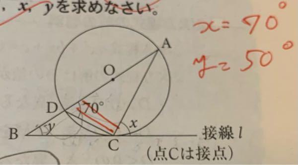 解説お願いします。 これに該当する定理はなんですか?