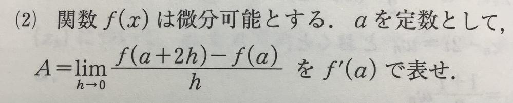 微分係数の質問です。この問題はどのようにして考え、解いていけば良いですか。意味と途中式を教えてください。よろしくお願いします。