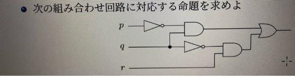大学数学 問題 次の組み合わせ回路に対応する命題を求めよ。 上記の問題が分かりません。回路は写真にあります。 詳しめに教えてください。宜しくお願いします。