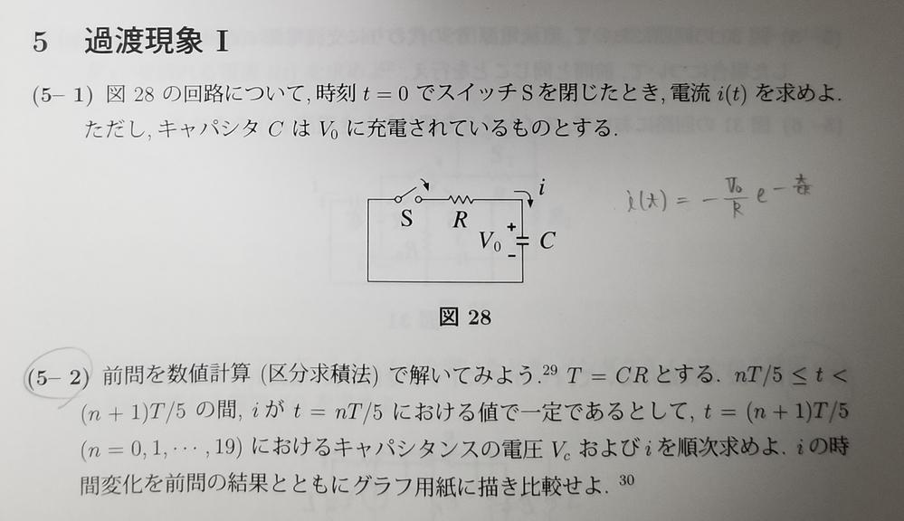 過渡現象の問題です。(5-2)の解き方が分かりません。教えてくださいm(_ _ )m