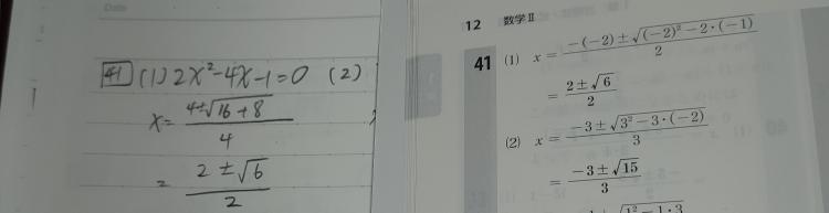 写真の大門41の(1)の右側はなぜ√の中が b二乗-4acではないのですか? 分からないので教えてください。