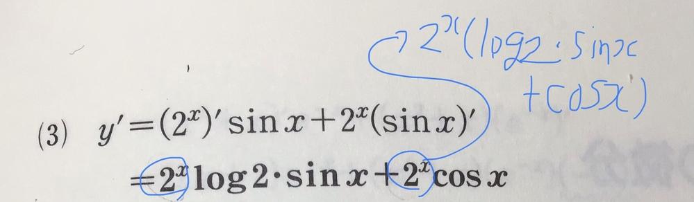 関数の微分のです。この答えは2^xでくくれないのですか。よろしくお願いします。