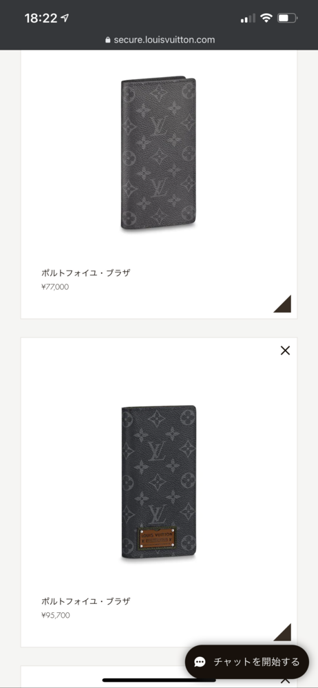 ルイ・ヴィトンのメンズ財布についての質問です。 画像上の型番は、〖M61697〗 画像下の型番は、〖M69260〗です。 公式サイトを見て両方比較した所、上のM61697の方が色味が薄く見えま...