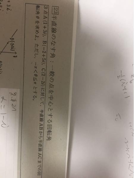 この問題をβーα/γーαで解いたら答えがπ/4となりましたが間違ってました。なぜですか?何度計算し直してもそうなりました、、