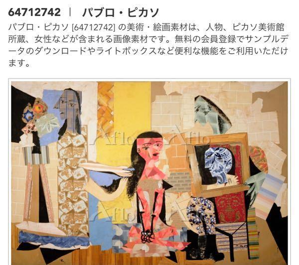 コレの作品名教えてください ピカソ 美術 美術館 絵画