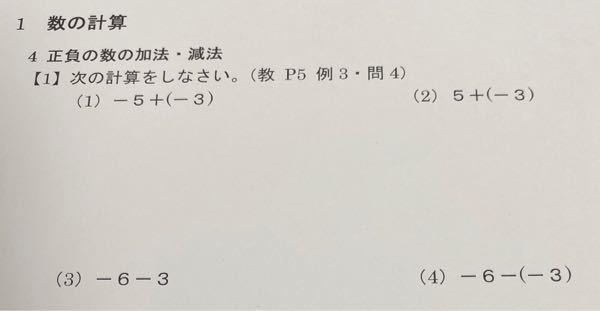 高校1年生です。 数学の問題なのですが画像の4つの問題わかる方答えを教えてください。途中式(?)もあるようでしたらそちらもお願い致します。
