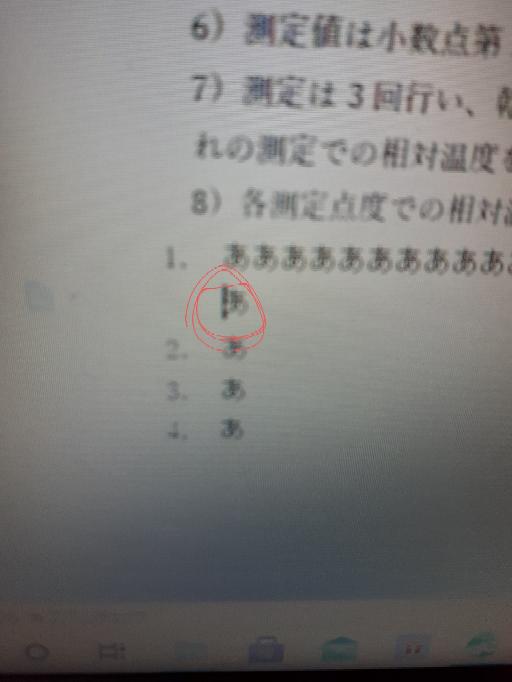 Wordで質問です。段落番号で二行目以降空白開けたいのですがどうしたらいいですか?スペースキーを押しても前の行の右側に開いてしまいます。