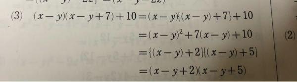(x-y)(x-y+7)+10でで(x-y)二乗が出てくるのはわかるのですが7(x-y)がどこから出てきたのか分かりません、、教えてください!