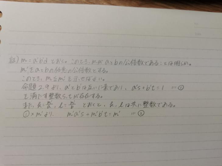 大学数学問題です。(高校数学レベルかもしれません) a,b自然数、d=gcd(a,b)とする。また、a=a'd, b=b'dとする。 このとき、lcm(a,b)=a'b'd が成り立つ。 という定理を証明したいです。 画像のところまではヒントを元に進められたのですが、考えているうちに訳が分からなくなってしまいました。 この後の解答をどのように進めれば良いでしょうか。 (命題2.9というのは事前の学習で出てきているものです)