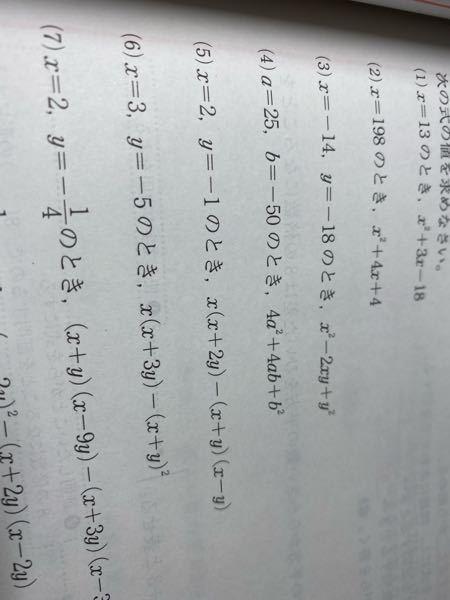 (4)番教えてください!