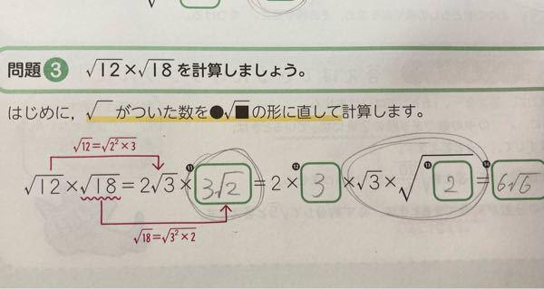 中3数学のルートのところです。 2√3は2×3にしているのに、 3√2は√3×√2なのはなぜですか?